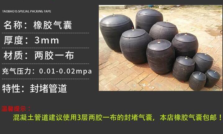 欢迎咨询:新疆闭水试验管道封堵气囊厂家欢迎您