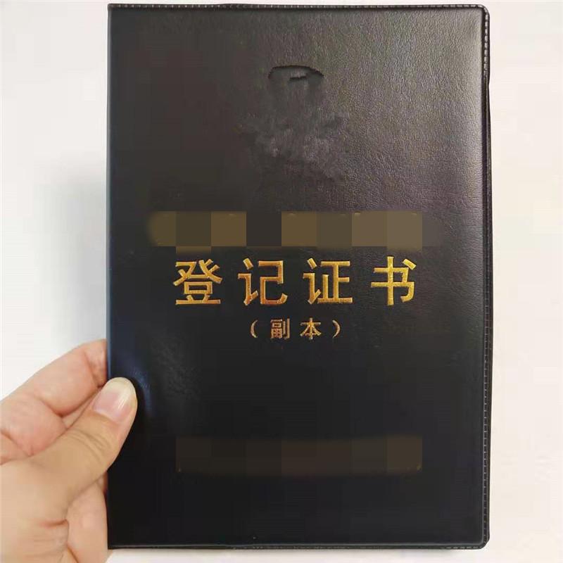 辽宁省证书-防伪水印纸印刷