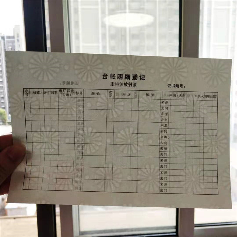 新疆维吾尔自治区防伪证书-多种防伪纸可选