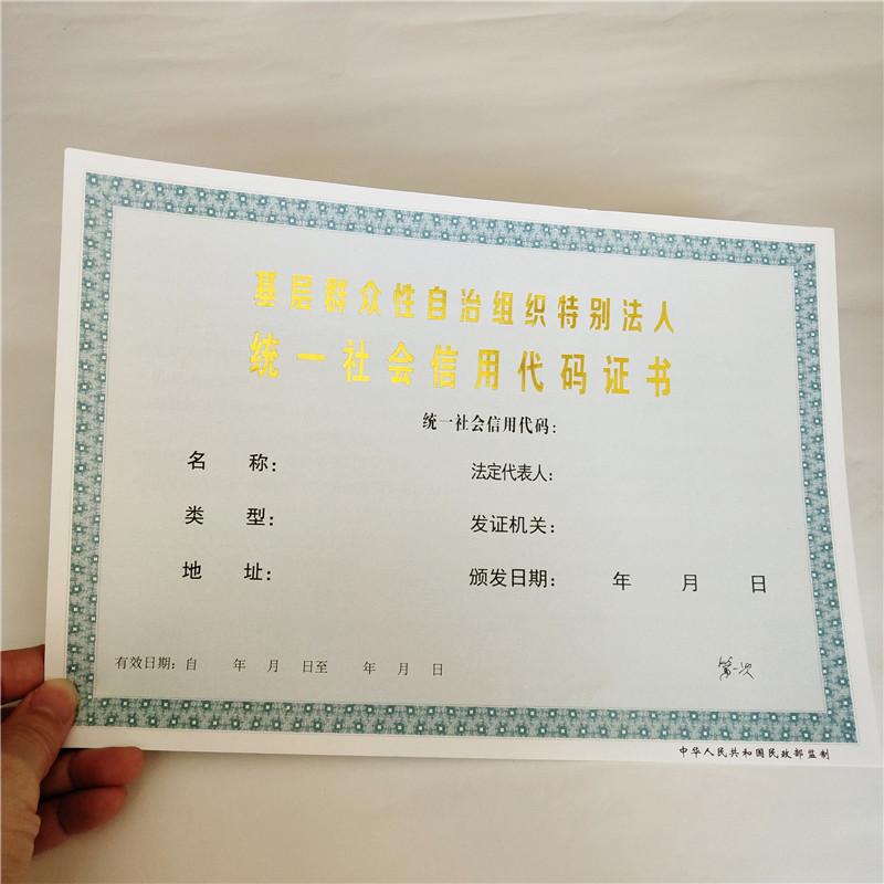 青海省证书印刷厂家-内芯外壳均可定制