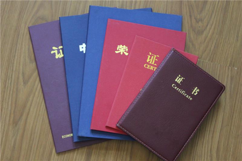 云南省防伪证书-多种防伪纸可选