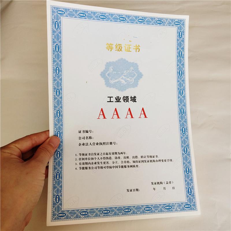 陕西省防伪证书印刷厂家-金线防伪纸印刷