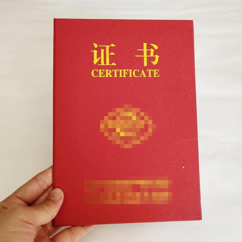 海东市证书防伪印刷厂家-证书全国包邮发货