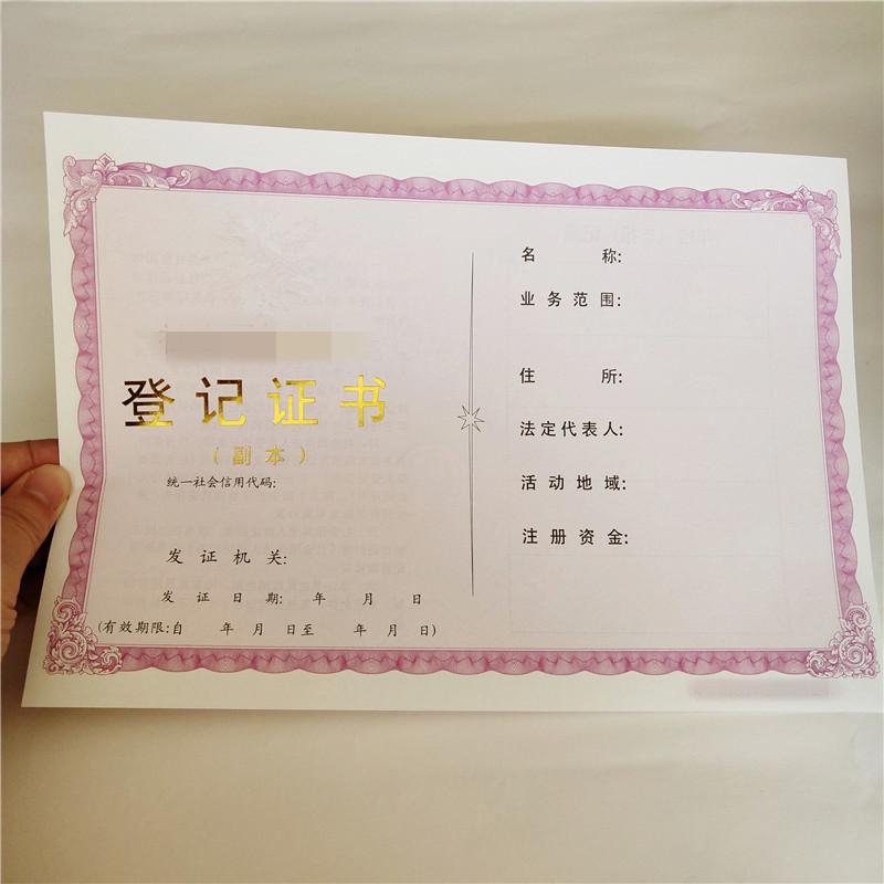玉树市证书印刷厂家-证书价格优惠