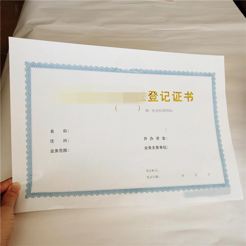 黄南市证书防伪印刷厂家-欢迎来电咨询证书合作