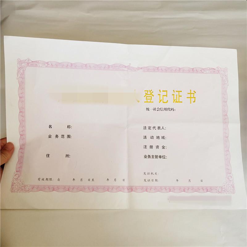 伊犁市证书印刷厂家-证书源头工厂多年经营
